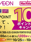 WAON POINT 10%ポイントバックキャンペーン