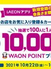 iAEONアプリ ポイントプレゼントキャンペーン★
