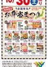 10/30(土)お弁当祭り開催!