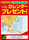 ご来店記念品「2018年ありがとうカレンダー」プレゼント!