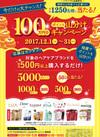 会員限定★ヘアケア100万円分ポイント山分けキャンペーン!