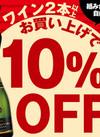 ワイン2本以上お買い上げで10%OFF!