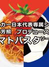 日本代表専属シェフ西芳照さんプロデューストマトパスタソース