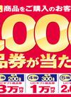 毎月合計2,000万円分のギフト商品券が当たる!