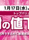 1月17日(水)より、トップバリュ感謝の値下げ!!!