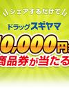 シェアするだけで、1万円分商品券があたる!