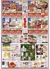【魚&肉フェスタ】特集(*^^)v