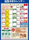 新栄店 2月お店カレンダー