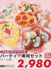 ひなまつり用お寿司・お刺身・フルーツご予約承り中