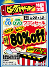 今だけ!なんと!旧作CD/DVDが店頭表示価格の80%off