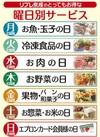 リブレ京成の曜日別サービスが新しくなりました!