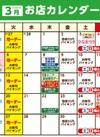 新栄店3月お店カレンダー