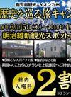 鹿児島観光×イオン九州コラボ企画♪
