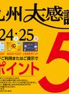3月23日(金)~3月25日(日) 「九州大感謝祭」開催!