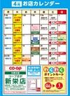 新栄店4月お店カレンダー