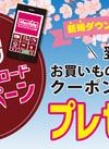 【アプリ】新規ダウンロードキャンペーン☆