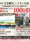 熊本玉名観光×イオン九州コラボ企画♪