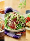 ◆豚肉とチーズのトンカツ ◆かつおの薬味 ◆ポテトサラダ