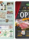 グランデリーズ飯山店 4/24OPEN!