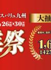 いよいよ明日から!16周年創業祭開催のお知らせ☆