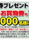 GWお買物券プレゼントキャンペーン