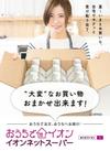 【予告】イオンネットスーパー東根店 オープン!
