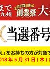 【創業祭】当選番号を店頭にて発表!!