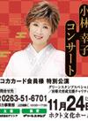 ♫♪♬『小林幸子コンサート』11月24日㊏長野市開催♫♪♬