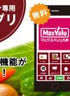 便利でお得なマックスバリュ九州公式アプリ