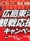 CGC×明治 広島東洋カープ観戦応援キャンペーン!