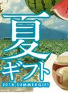 ☆☆☆「夏ギフト」ご予約 承ります!!☆☆☆