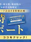 イオンゴールドカード会員さま特別企画 ご優待パスポート