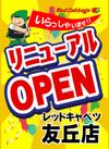 6/22金★友丘店リニューアルオープン!!