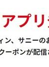 「SEIYUアプリ」登場!