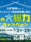 グランピングや各種商品券が当たる!夏の大総力祭キャンペーン