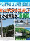 【糸島と伊勢神宮・湯布院・大分3日間の旅】無料ご招待!