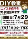 夏のDIY教室 参加者募集中!