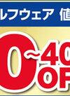 夏物ゴルフウェア 値下げ30~40%OFF!!