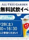 ALL FREE GARDEN【無料試飲イベント】