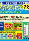 新企画!【釣りスタンプラリー開催♪】 ٩(๑❛ᴗ❛๑)۶