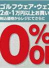 ゴルフウェア2点・1万円以上お買い上げで10%OFF