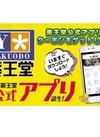 薬王堂公式アプリでクーポンをゲットしよう!