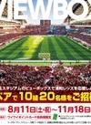 浦和レッズホーム4戦ビューボックスご招待!