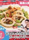"""【動画公開中!】ともみの""""旬""""レシピ!今月のおすすめ☆"""
