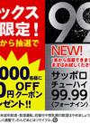 ☆サッポロチューハイ99.99〈フォーナイン〉キャンペーン☆