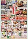 【魚&肉旨いもの市】開催(✿´ ꒳ ` )