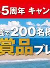 ☆ ゴルフ5 35周年記念キャンペーン 第3弾 ☆