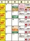 10月お店カレンダー