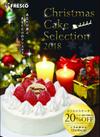 「フレスコのクリスマスケーキ」ご予約受付中!