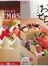 「クリスマスケーキ」&「おせち」のご予約はお得な早得期間に♪
